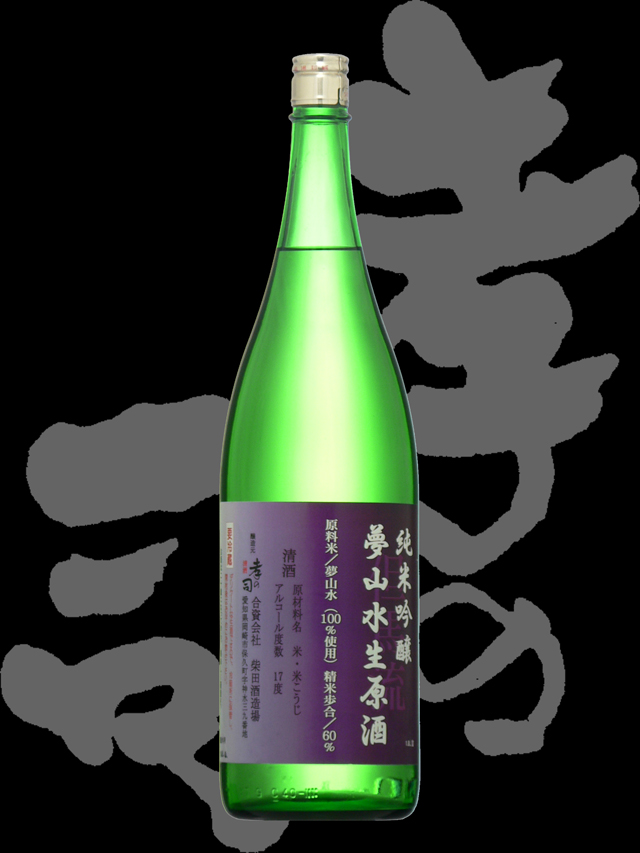 孝の司(こうのつかさ)「純米吟醸」夢山水無濾過生原酒20BY