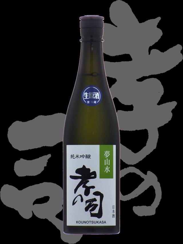 孝の司(こうのつかさ)「純米吟醸」夢山水無濾過生原酒