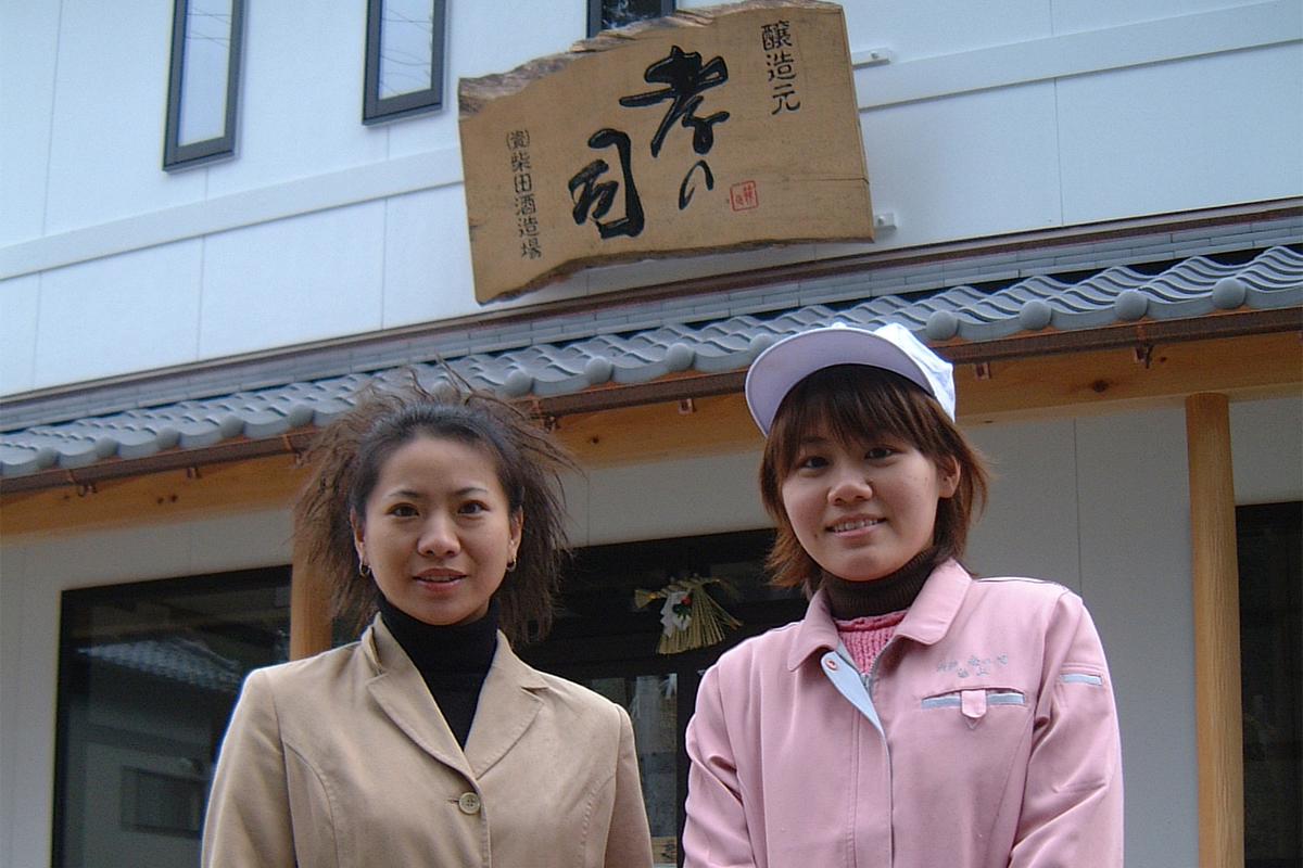 孝の司(こうのつかさ)合資会社柴田酒造場