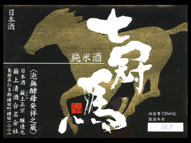 七冠馬(ななかんば)「純米」ラベル