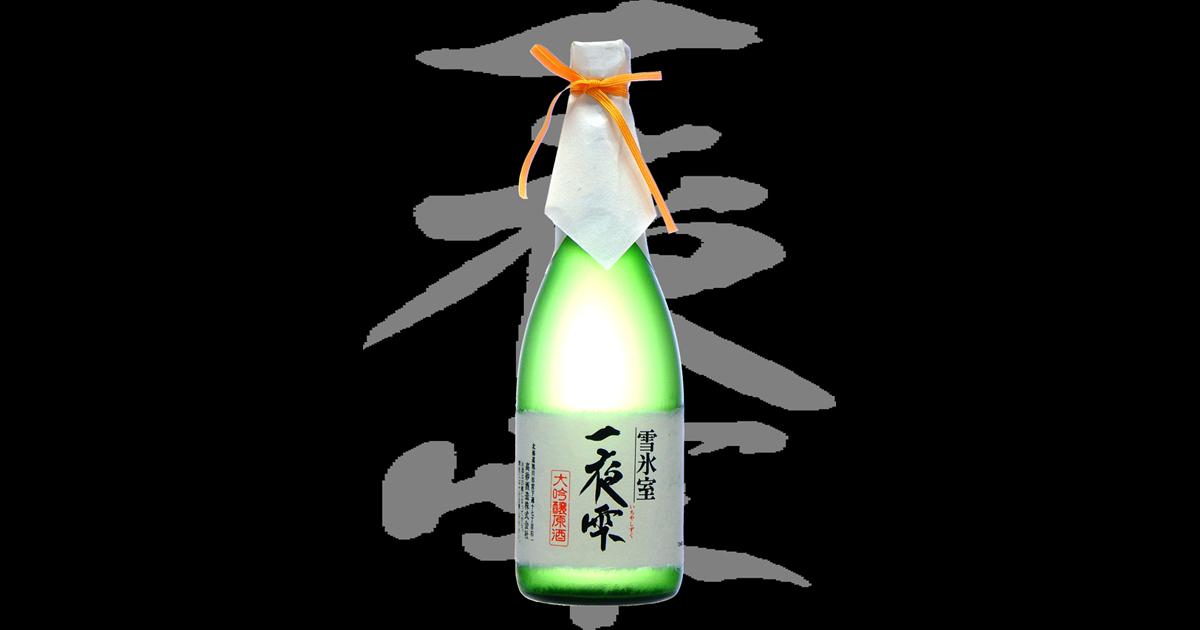 一夜雫(いちやしずく)高砂酒造株式会社