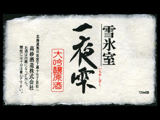 一夜雫(いちやしずく)「大吟醸」原酒ラベル