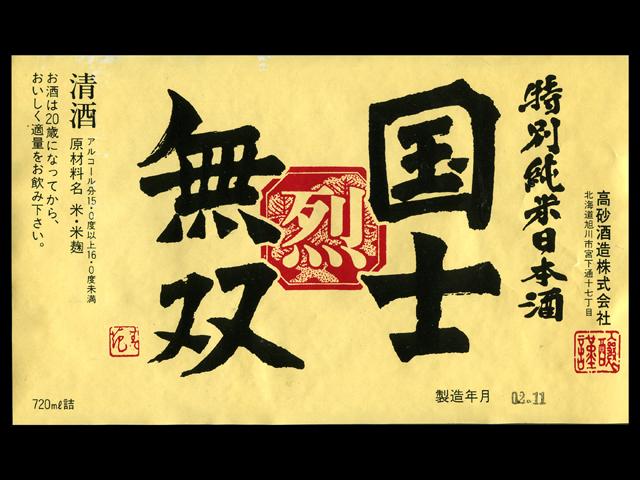 国士無双(こくしむそう)「特別純米」烈ラベル