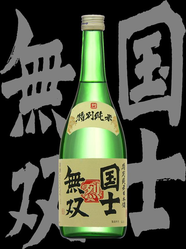 国士無双(こくしむそう)「特別純米」烈