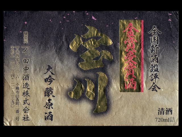 宝川(たからがわ)「大吟醸」彗星金賞受賞原酒ラベル