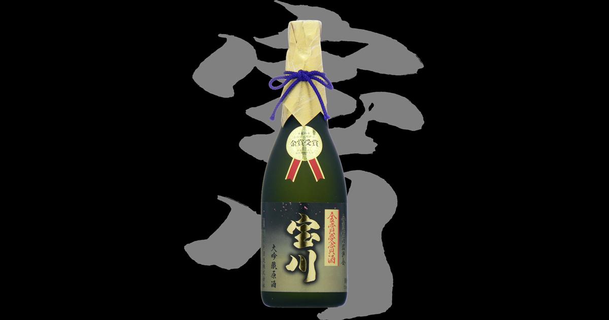 宝川(たからがわ)田中酒造株式会社