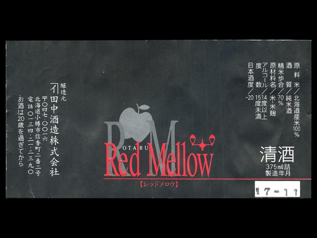 宝川(たからがわ)「純米」レッドメロウラベル