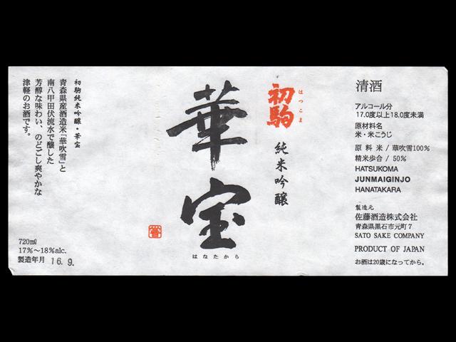 初駒(はつこま)「純米吟醸」華宝ラベル