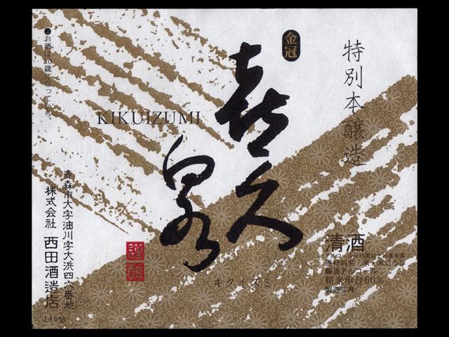 喜久泉(きくいずみ)「特別本醸造」金冠ラベル
