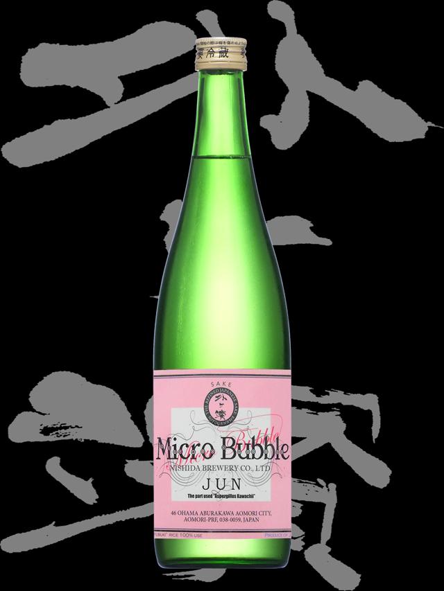 外ヶ濱(そとがはま)「発砲清酒」Micro Bubble Jun