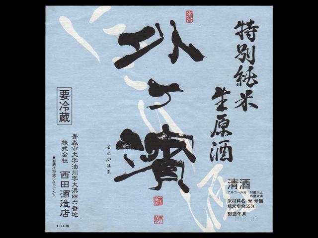 外ヶ濱(そとがはま)「特別純米」にごり生原酒ラベル