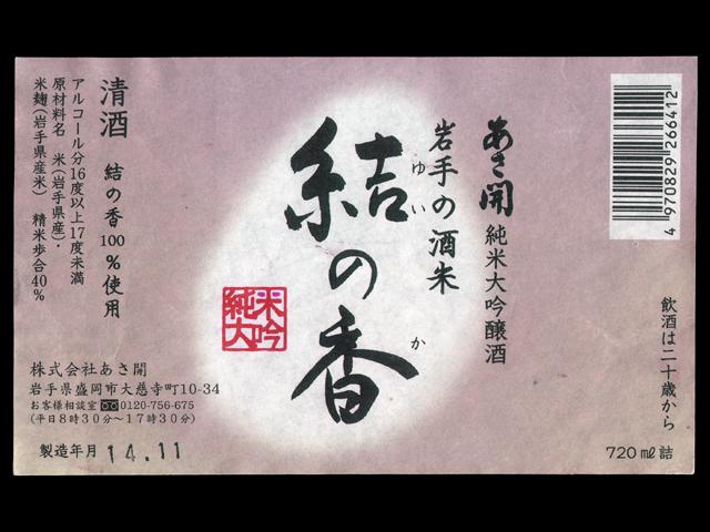 あさ開(あさびらき)「純米大吟醸」結の香(ゆいのか)ラベル