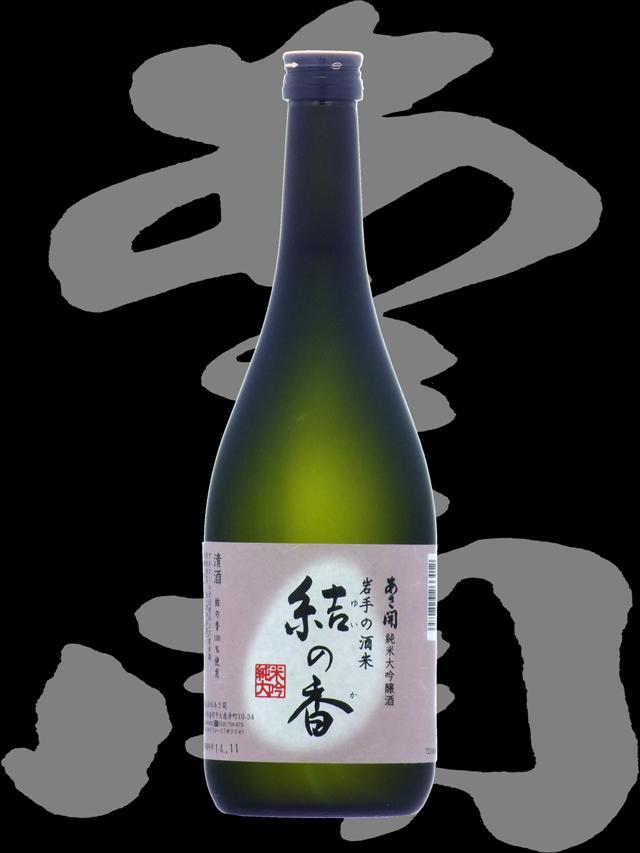 あさ開(あさびらき)「純米大吟醸」結の香(ゆいのか)