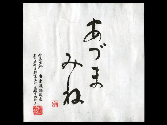 あづまみね「大吟醸」播州山田錦 生ラベル
