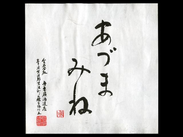 あづまみね「純米大吟醸」山田錦 生ラベル
