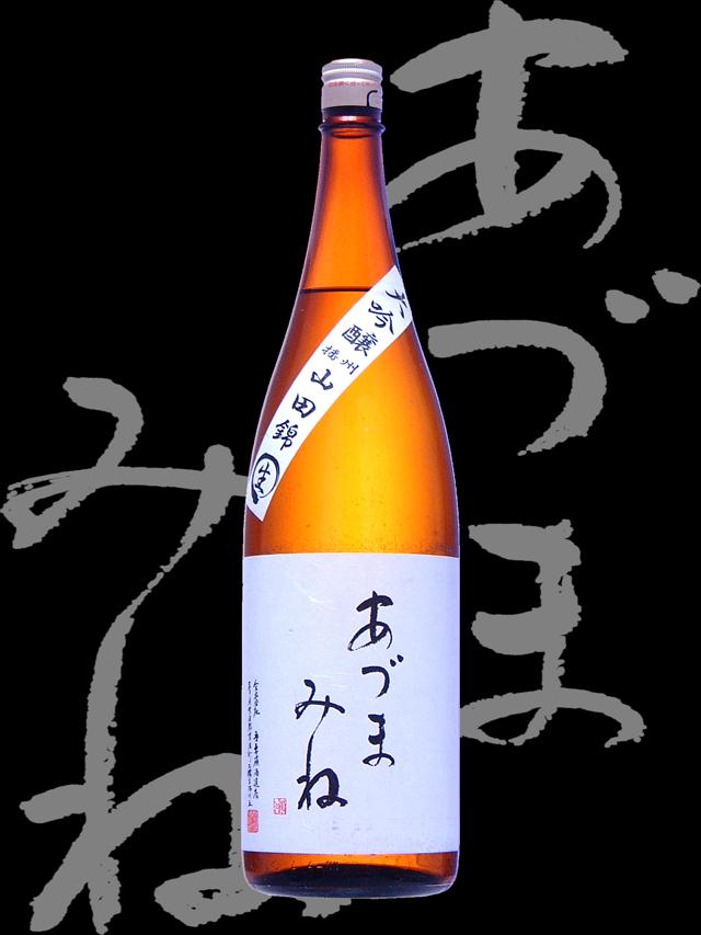 あづまみね「大吟醸」播州山田錦 生