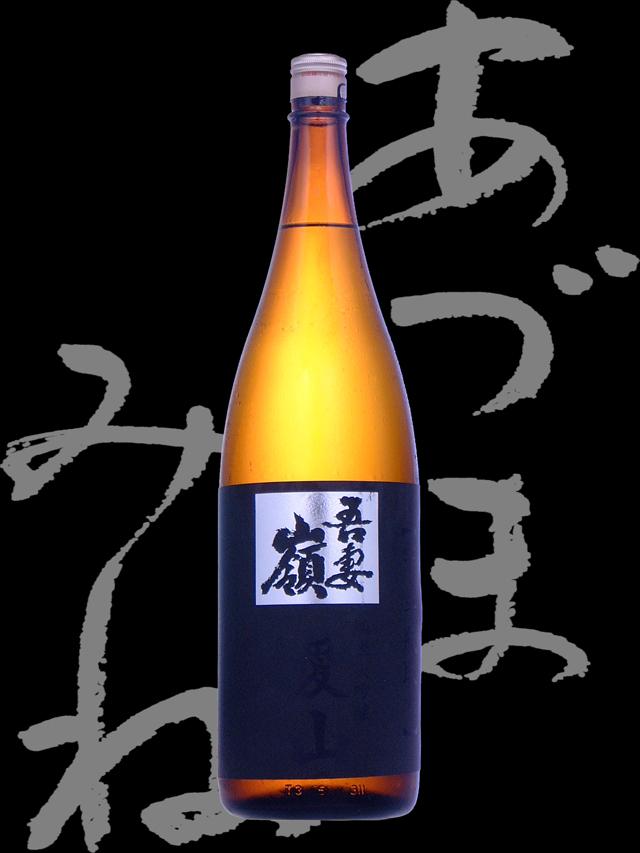あづまみね「純米大吟醸」播州愛山