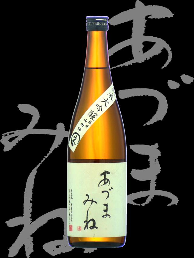 あづまみね「純米大吟醸」山田錦 生