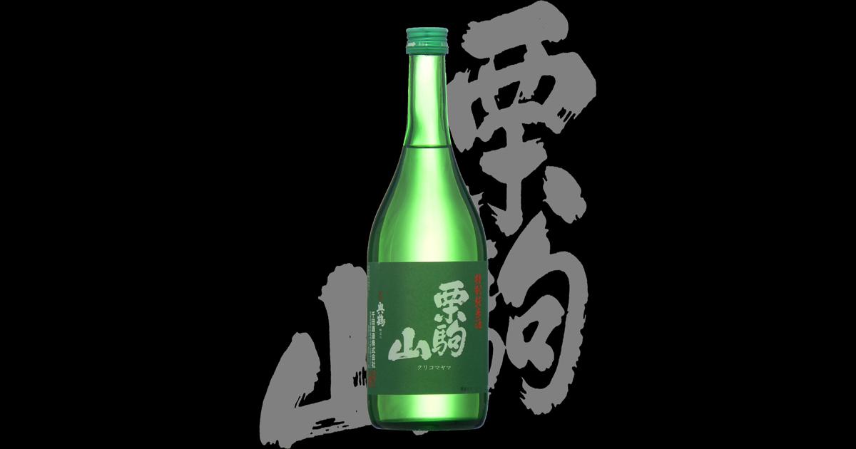 栗駒山(くりこまやま)千田酒造株式会社