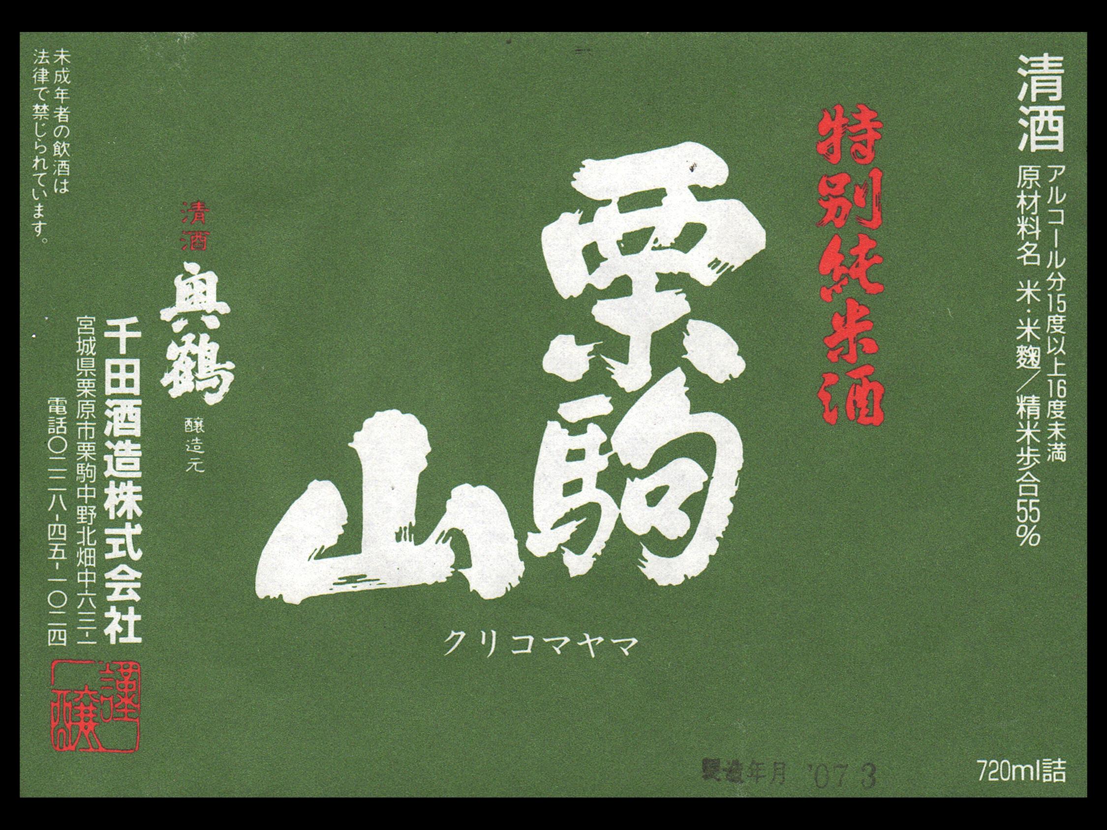 栗駒山(くりこまやま)「特別純米」ラベル
