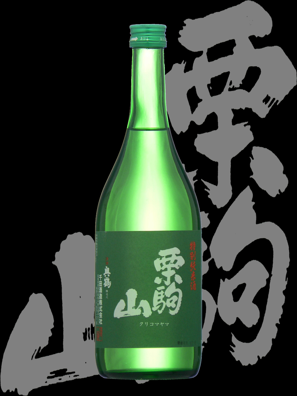 栗駒山(くりこまやま)「特別純米」