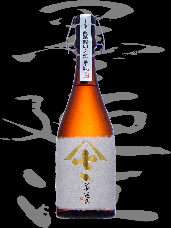 墨廼江(すみのえ)「大吟醸」ヤマサ