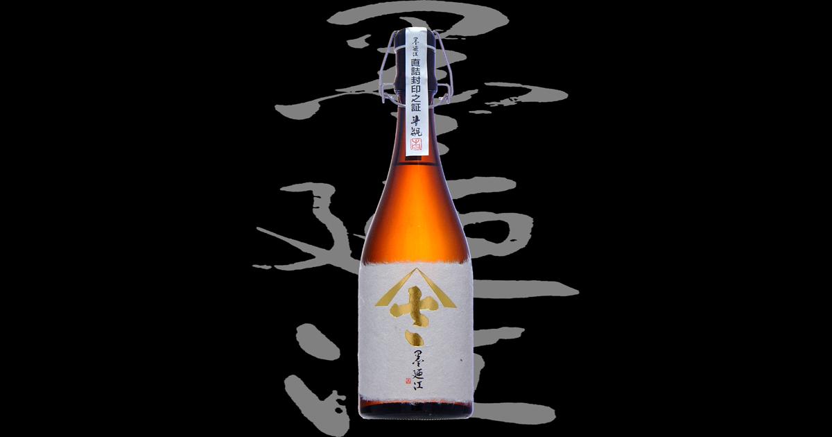 墨廼江(すみのえ)墨廼江酒造株式会社