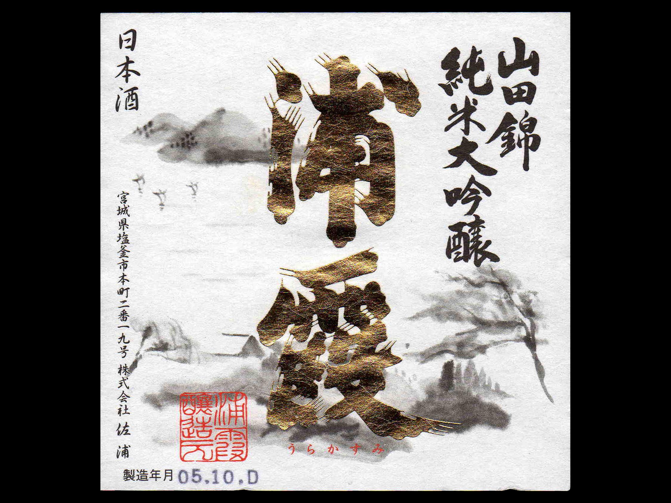 浦霞(うらかすみ)「純米大吟醸」山田錦ラベル