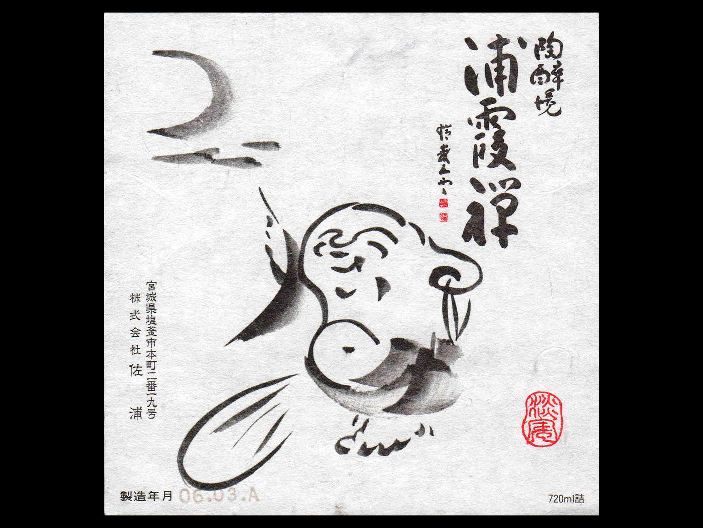 浦霞(うらかすみ)「純米吟醸」浦霞禅ラベル