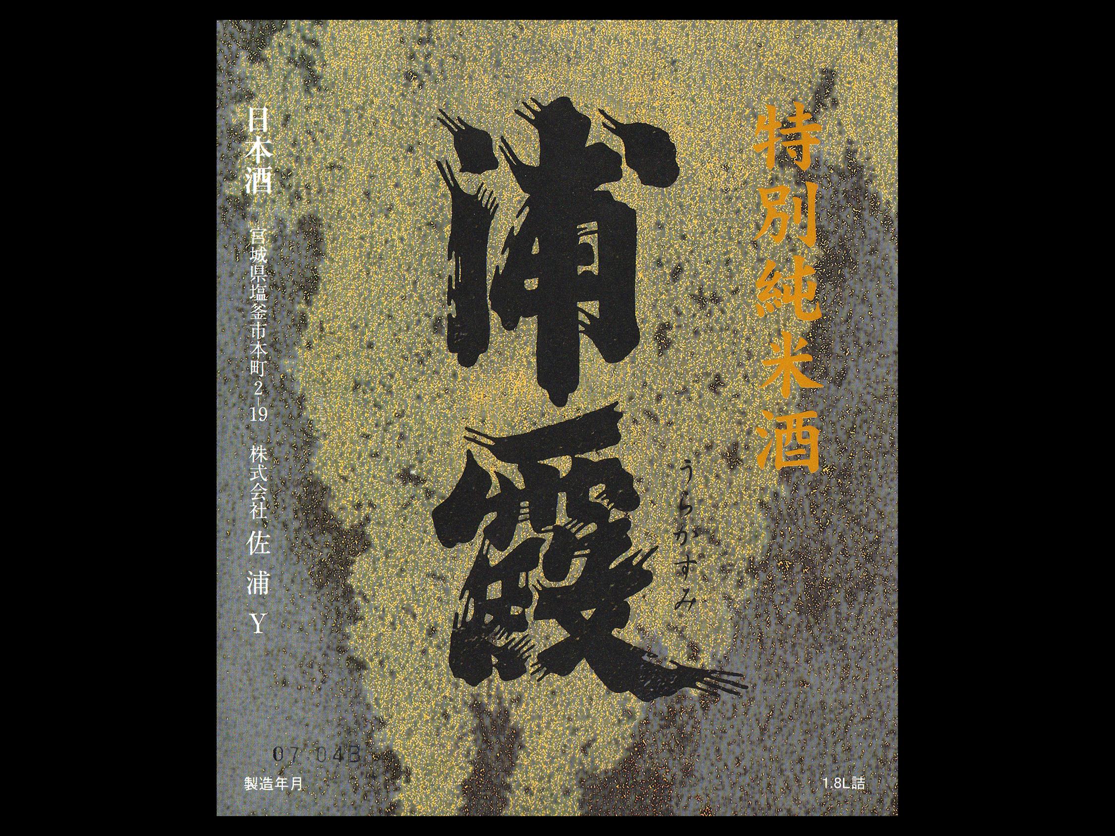 浦霞(うらかすみ)「特別純米」ラベル
