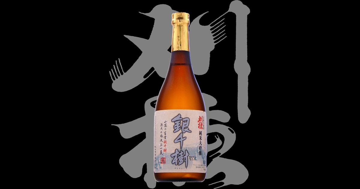 刈穂(かりほ)秋田清酒株式会社