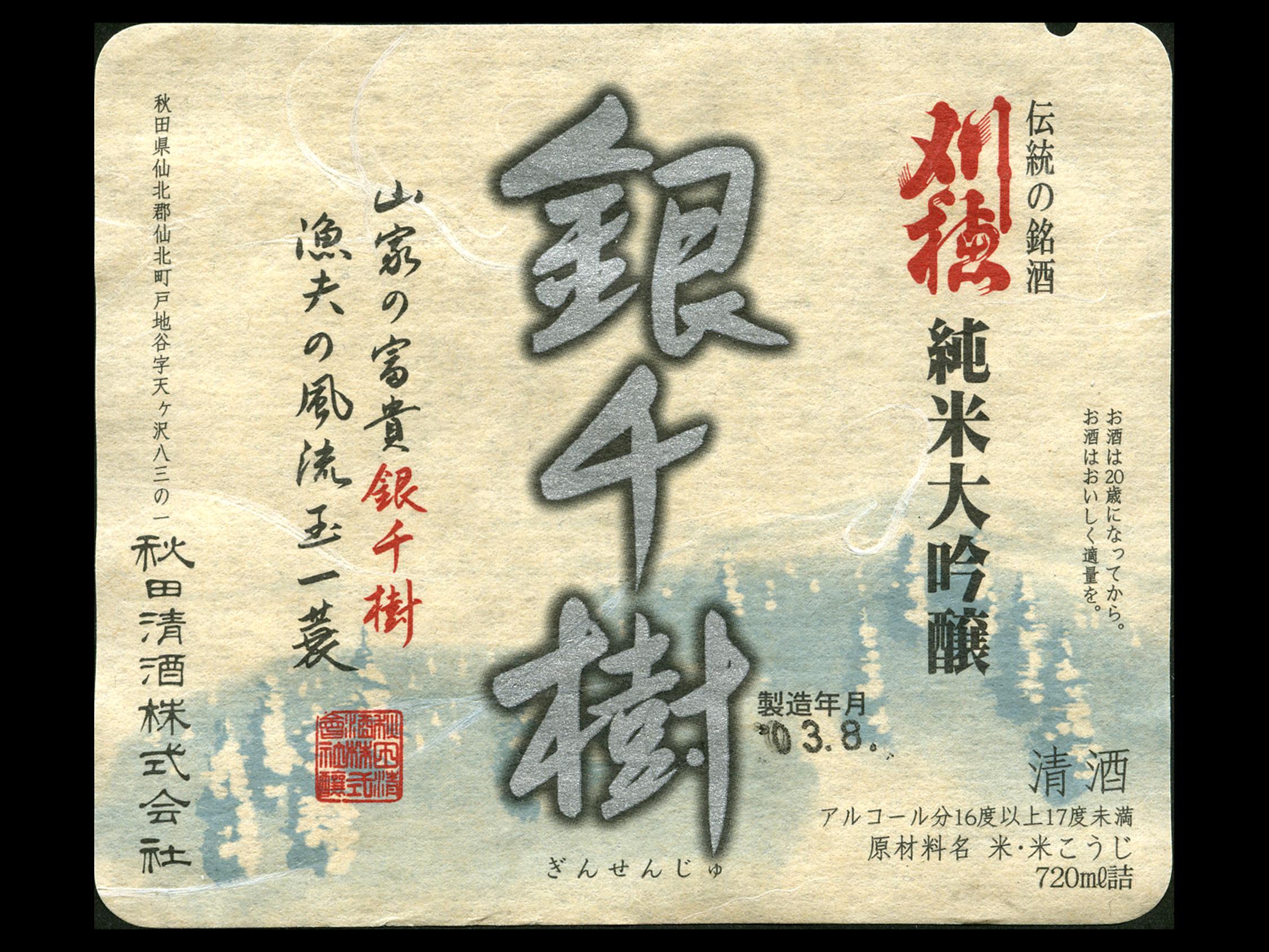 刈穂(かりほ)「純米大吟醸」銀千樹ラベル