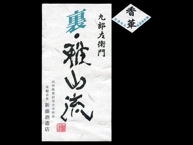 裏・雅山流(うら・がさんりゅう)「本醸造」香華ラベル