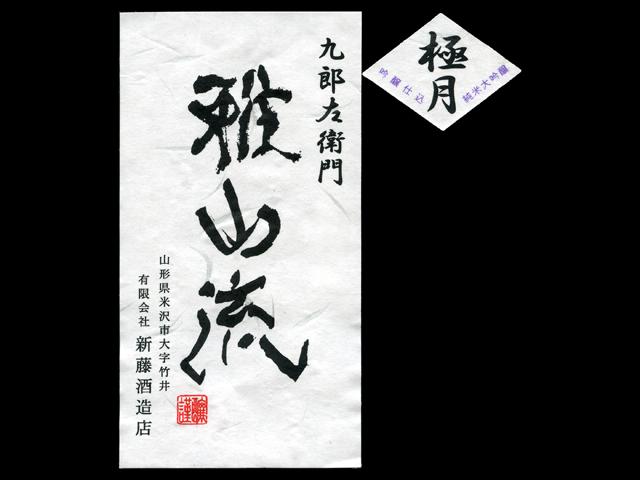 雅山流(がさんりゅう)「純米大吟醸」極月(ごくげつ)袋取りラベル
