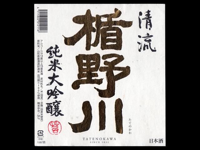 楯野川(たてのかわ)「純米大吟醸」清流ラベル