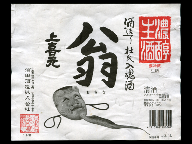 上喜元(じょうきげん)「本醸造」翁 H14BYラベル