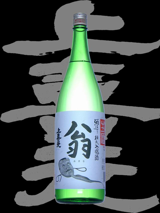 上喜元(じょうきげん)「本醸造」翁 H14BY
