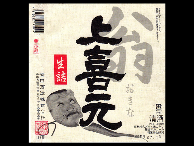 上喜元(じょうきげん)「本醸造」翁 H18BYラベル