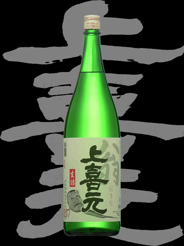 上喜元(じょうきげん)「本醸造」翁 H18BY