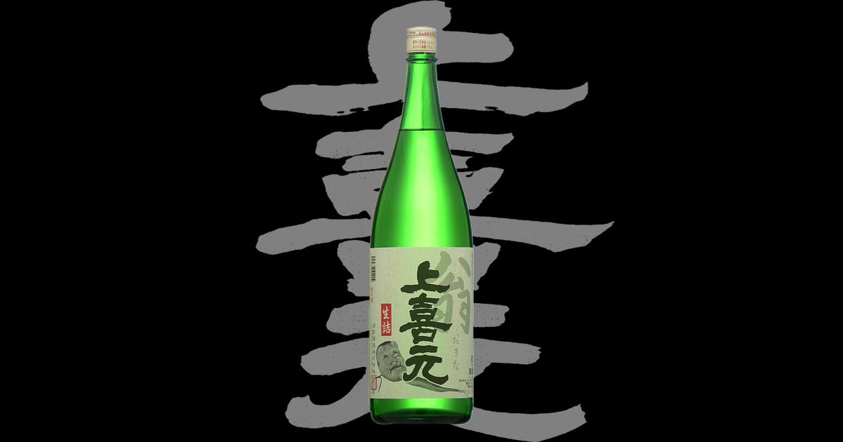 上喜元(じょうきげん)酒田酒造株式会社