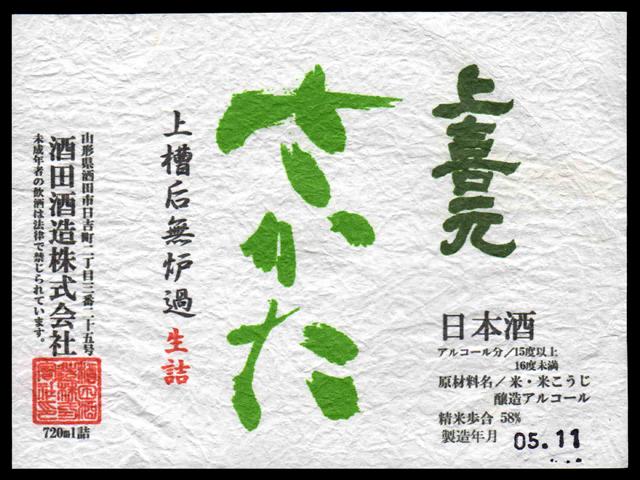 上喜元(じょうきげん)「特別本醸造」さかたラベル