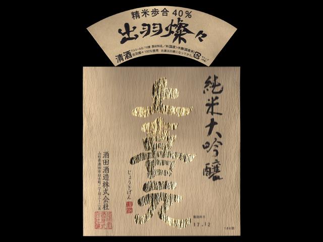 上喜元(じょうきげん)「純米大吟醸」出羽燦々槽垂れラベル