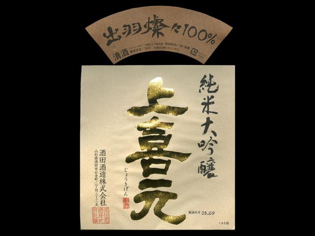 上喜元(じょうきげん)「純米大吟醸」出羽燦々中取りラベル