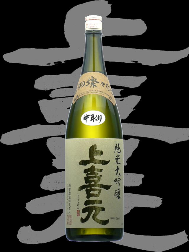 上喜元(じょうきげん)「純米大吟醸」出羽燦々中取り