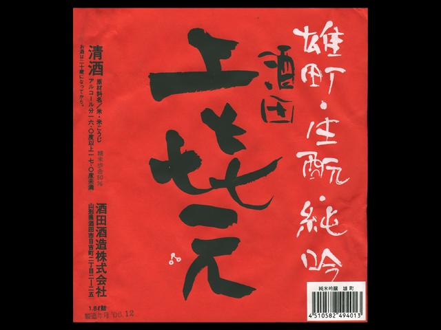 上喜元(じょうきげん)「純米吟醸」雄町生もと中取りラベル