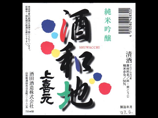 上喜元(じょうきげん)「純米吟醸」酒和地ラベル