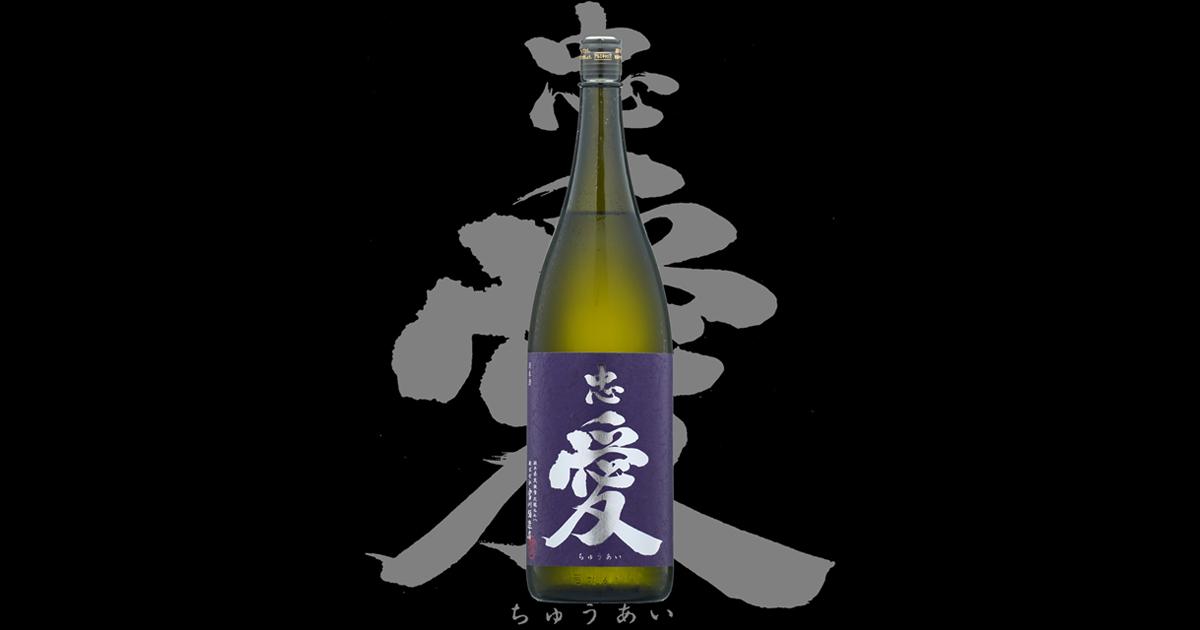 忠愛(ちゅうあい)株式会社富川酒造店