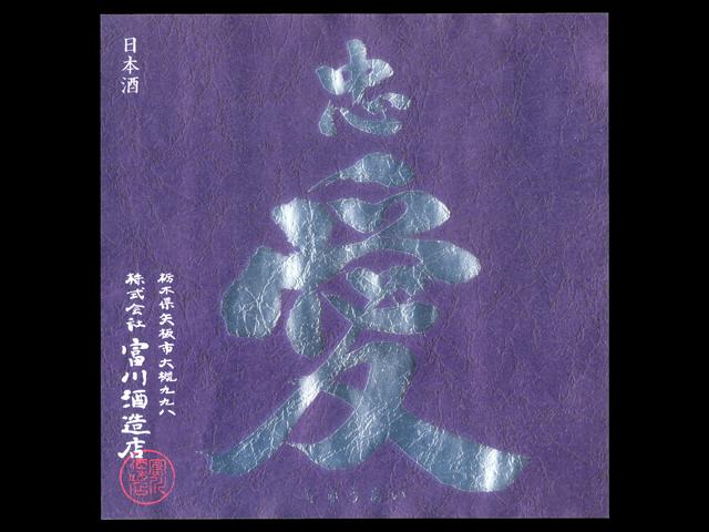 忠愛(ちゅうあい)「純米大吟醸」赤磐雄町しずく酒ラベル