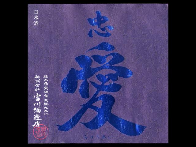 忠愛(ちゅうあい)「純米大吟醸」播州愛山しずく酒ラベル