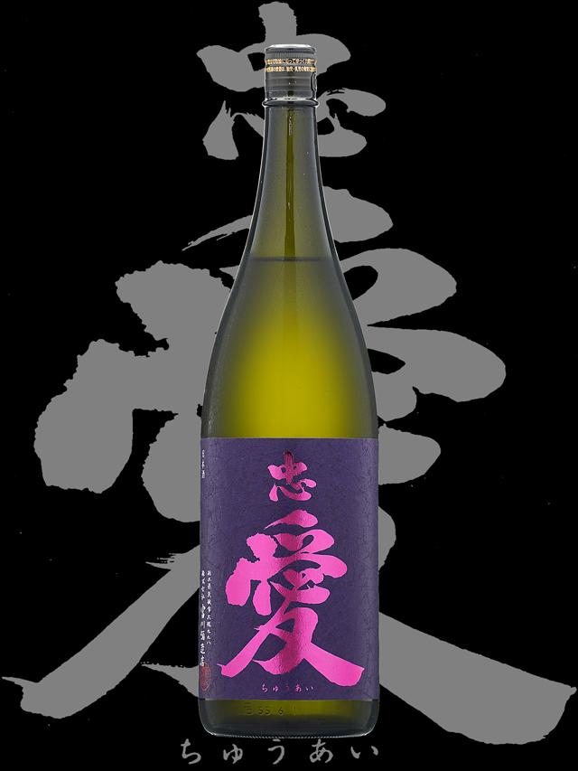 忠愛(ちゅうあい)「純米大吟醸」美山錦しずく酒